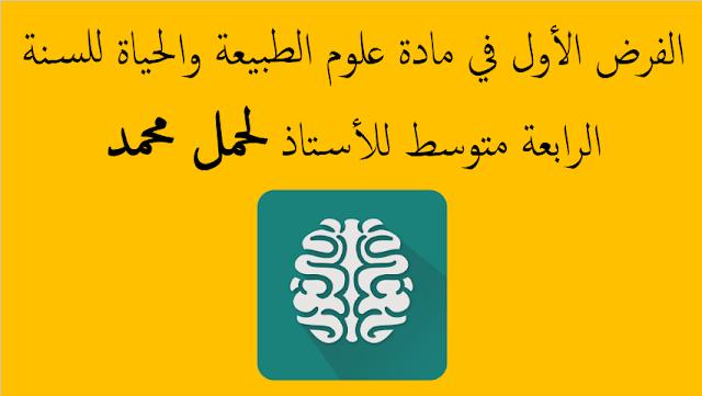 تحميل فرض السنة الرابعة متوسط علوم الطبيعة و الحياة للاستاذ لحمل محمد