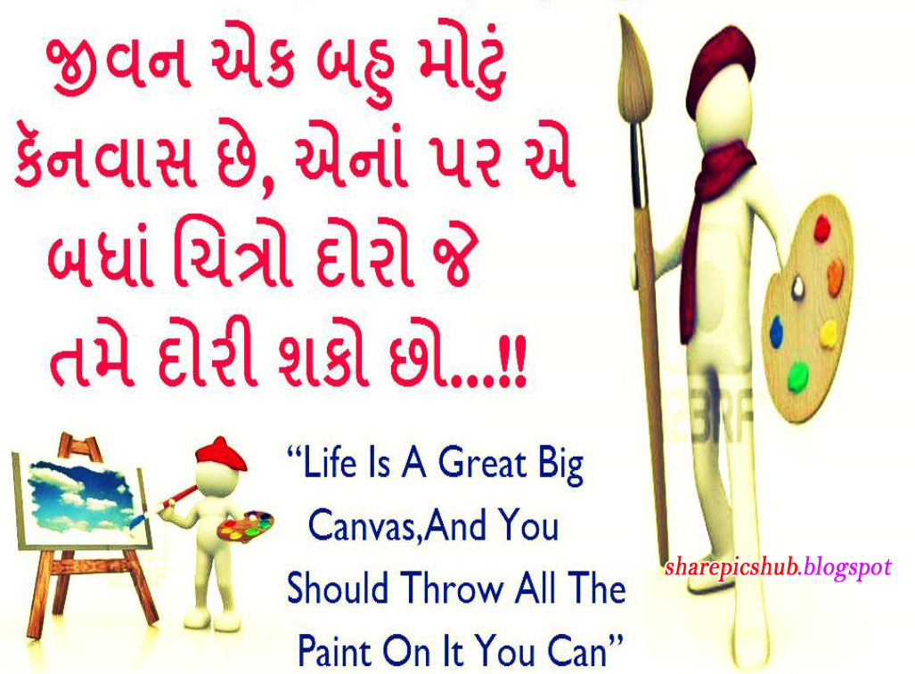 Life Sad Quotes In Gujarati