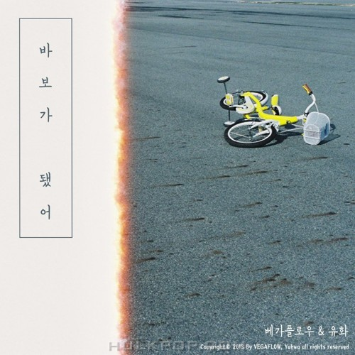 VEGAFLOW – 바보가 됐어 (Feat. 유화) – Single