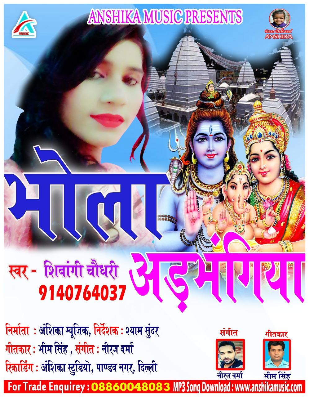 ALBUM- BHOLA ADBHANGIYA -SINGER SHIVANGI CHAUDHARI ( bhojpuri mp3