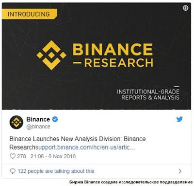 Биржа Binance создала исследовательское подразделение