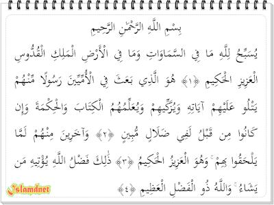 Arab dan terjemahannya dalam bahasa Indonesia lengkap dari ayat  Surah Al-Jumu'ah dan Artinya