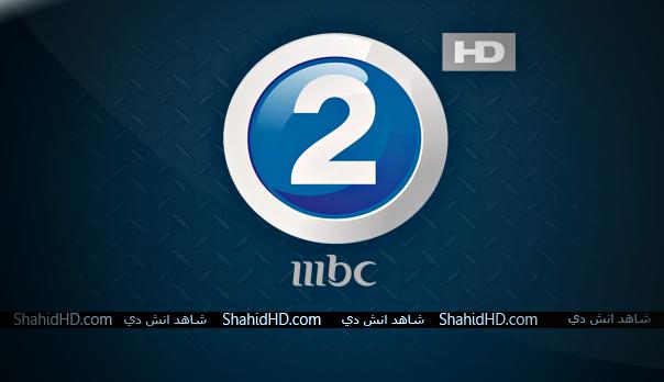 مشاهدة قناة MBC2 بث مباشر MBC2 TV LIVE HD