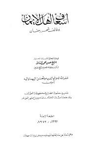 تحميل كتاب إسعافُ أهلِ الإيمان بوظائف شهر رمضان - حسن محمد المشاط pdf