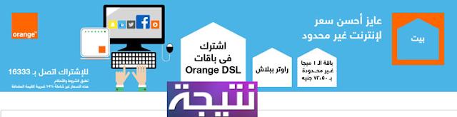 عروض وأسعار الانترنت من شركة اورانج  Orange ADSL