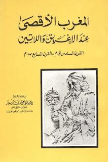 المغرب الأقصى عند الإغريق واللاتين تأليف المصطفى مولاي رشيد