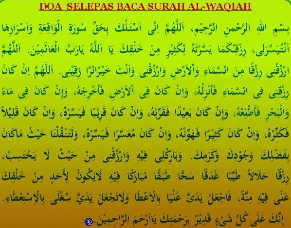 doa surah al waqiah