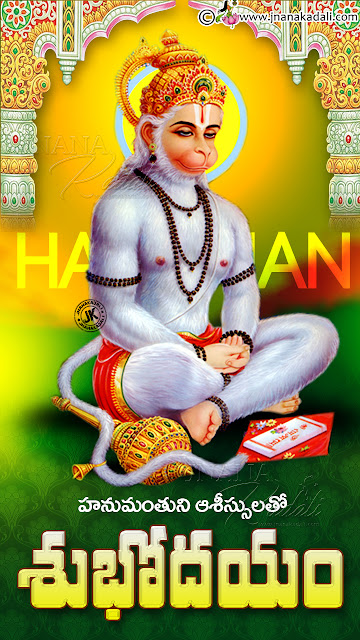 lord hanuman hd wallpapers, subhodayam telugu quotes messages, best hanuman png images free download