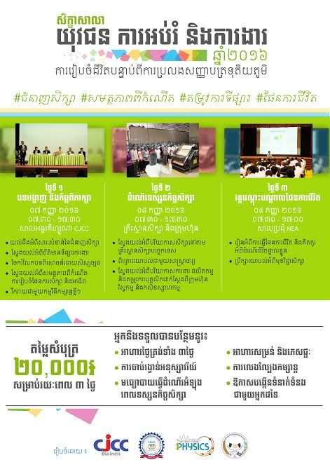 http://www.cambodiajobs.biz/2016/09/workshop-on-youth-education-and.html
