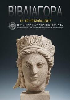 Η ετήσια Βιβλιαγορά της Αρχαιολογικής Εταιρείας