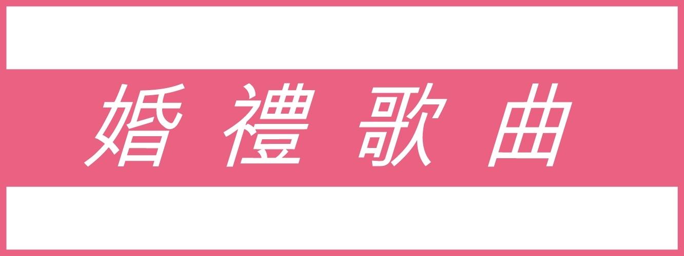台南婚禮歌曲
