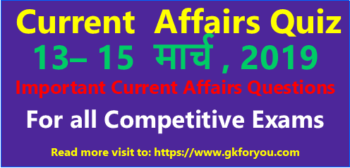 Daily Current Affairs Quiz: 13-15 March, 2019