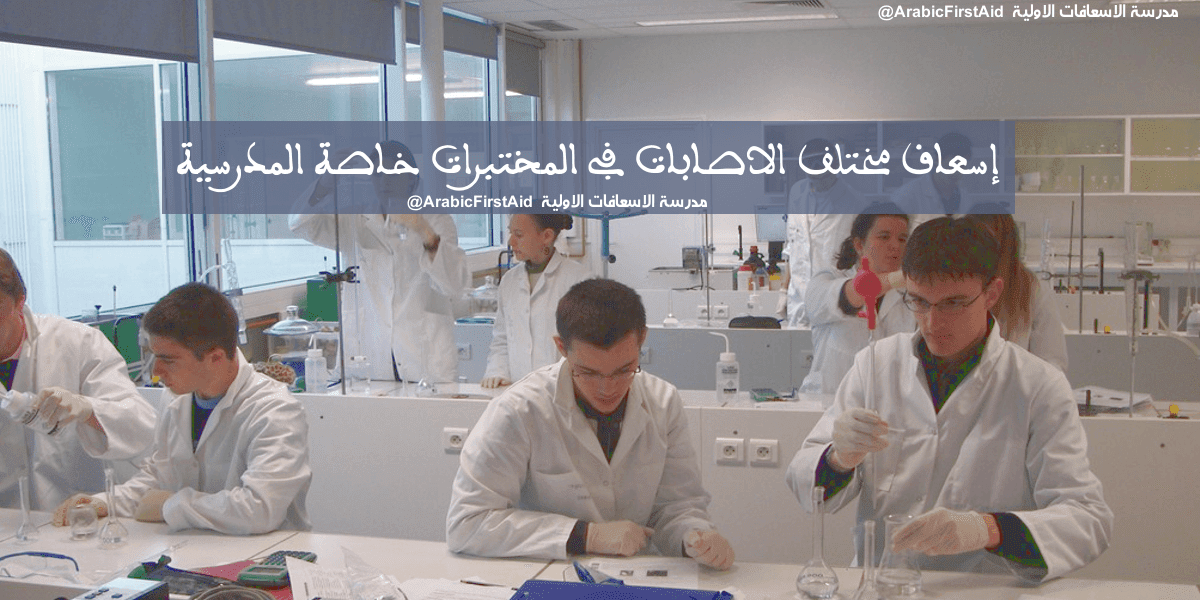 First-Aid-laboratory-injuries