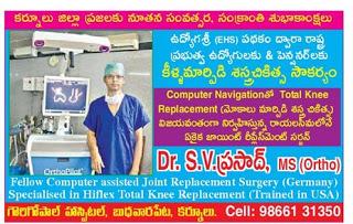 DR SV PRASAD BUDHAVARAPET KURNOOL 98661 31350