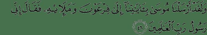 Surat Az-Zukhruf Ayat 46