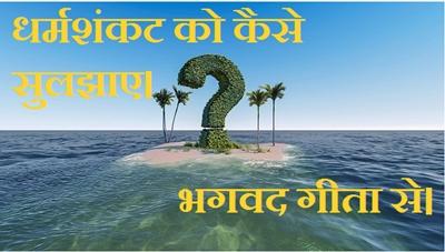 धर्मशंकट को कैसे सुलझाए।  भगवद गीता से।