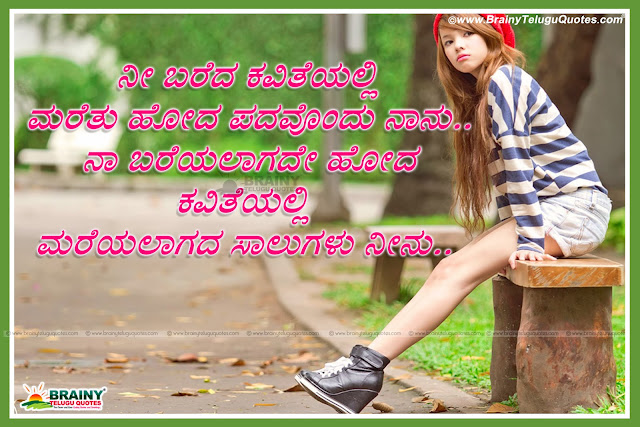 Sad Feeling Kannada Images: Kannada Alone Sad Quotes With Hd Wallpapers-Kannada Love