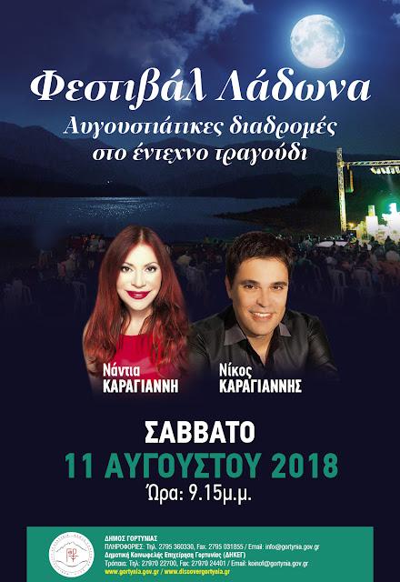 Φεστιβάλ Λίμνης Λάδωνα 2018