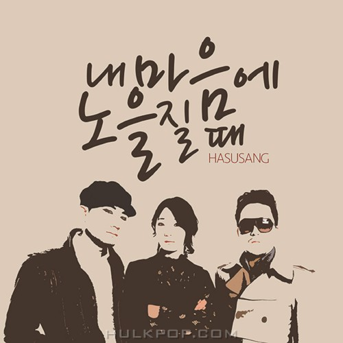 Ha Susang – The Sunset In My Heart