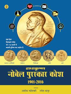 नोबेल पुरस्कार कोश