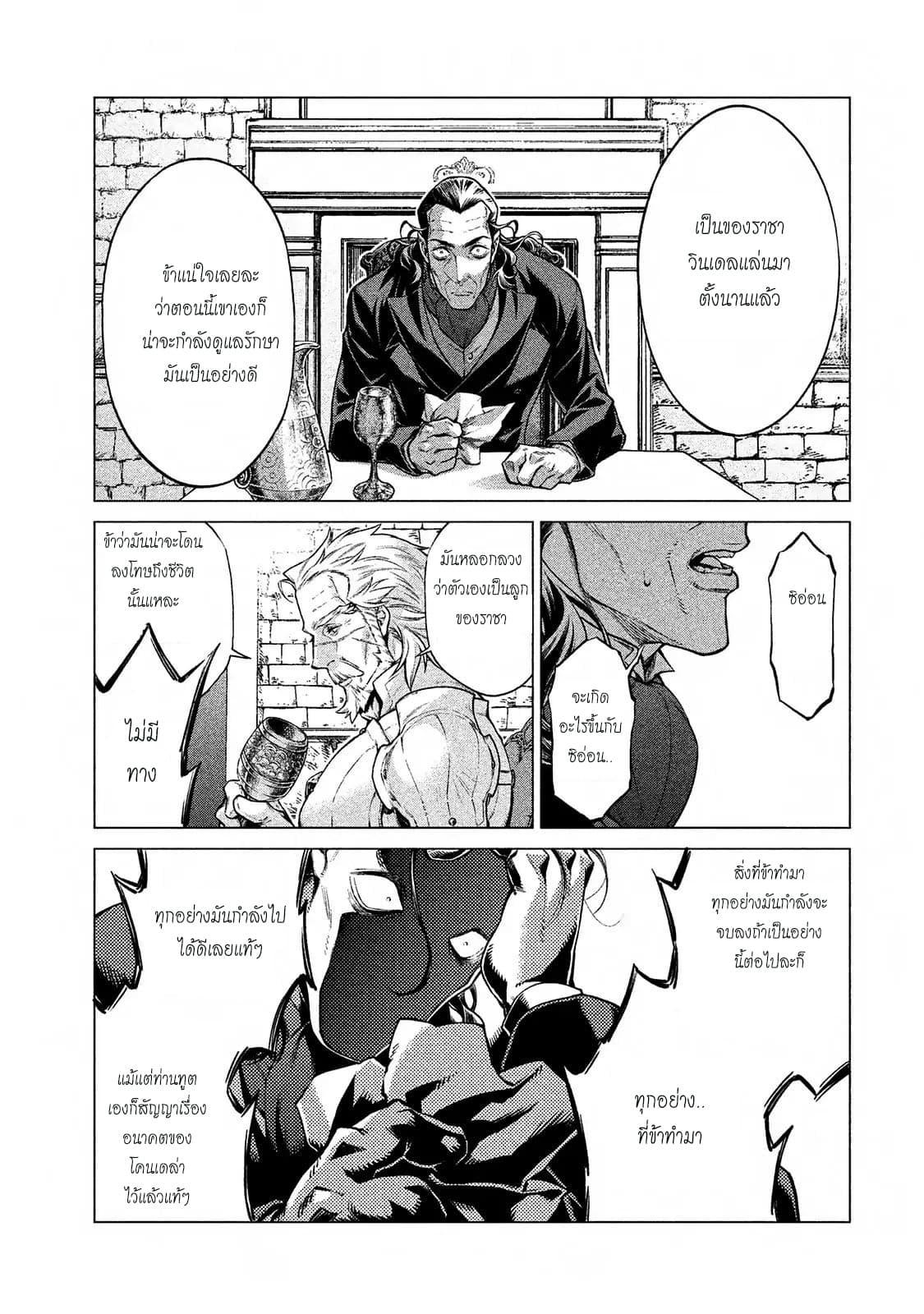 อ่านการ์ตูน Henkyou no Roukishi - Bard Loen ตอนที่ 13 หน้าที่ 11
