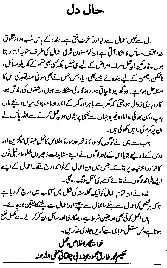 The Reading Benefits of Surah Fateha O Surah Ikhlas Urdu