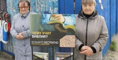 Svideteli-Iegovy-Kamchatka