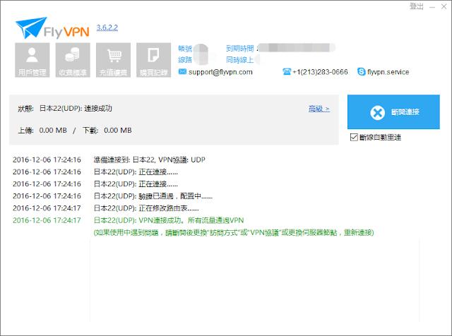 AbemaTV無法觀看 用日本VPN 換IP