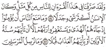 Tafsir Surat Al-kahfi Ayat 51, 52, 53, 54, 55