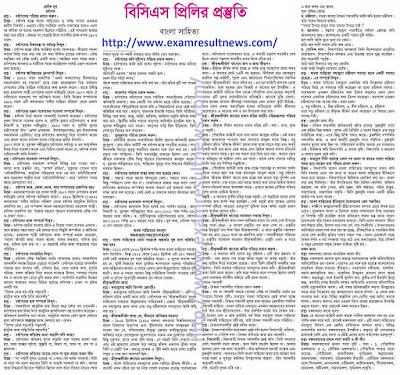 Bangladesh Railway Guard (Grade 2) Exam Preparation