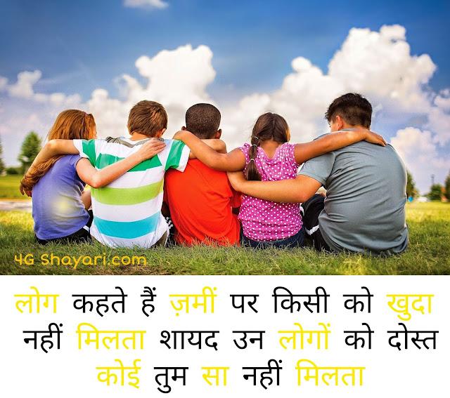 Best Dosti Shayari, हिंदी दोस्ती शायरी, Dosti Whatsapp Status Lines