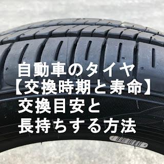 自動車のタイヤ【交換時期と寿命】交換目安と長持ちする方法 ...