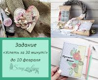 http://scraptovarnsk.blogspot.ru/2018/01/30.html