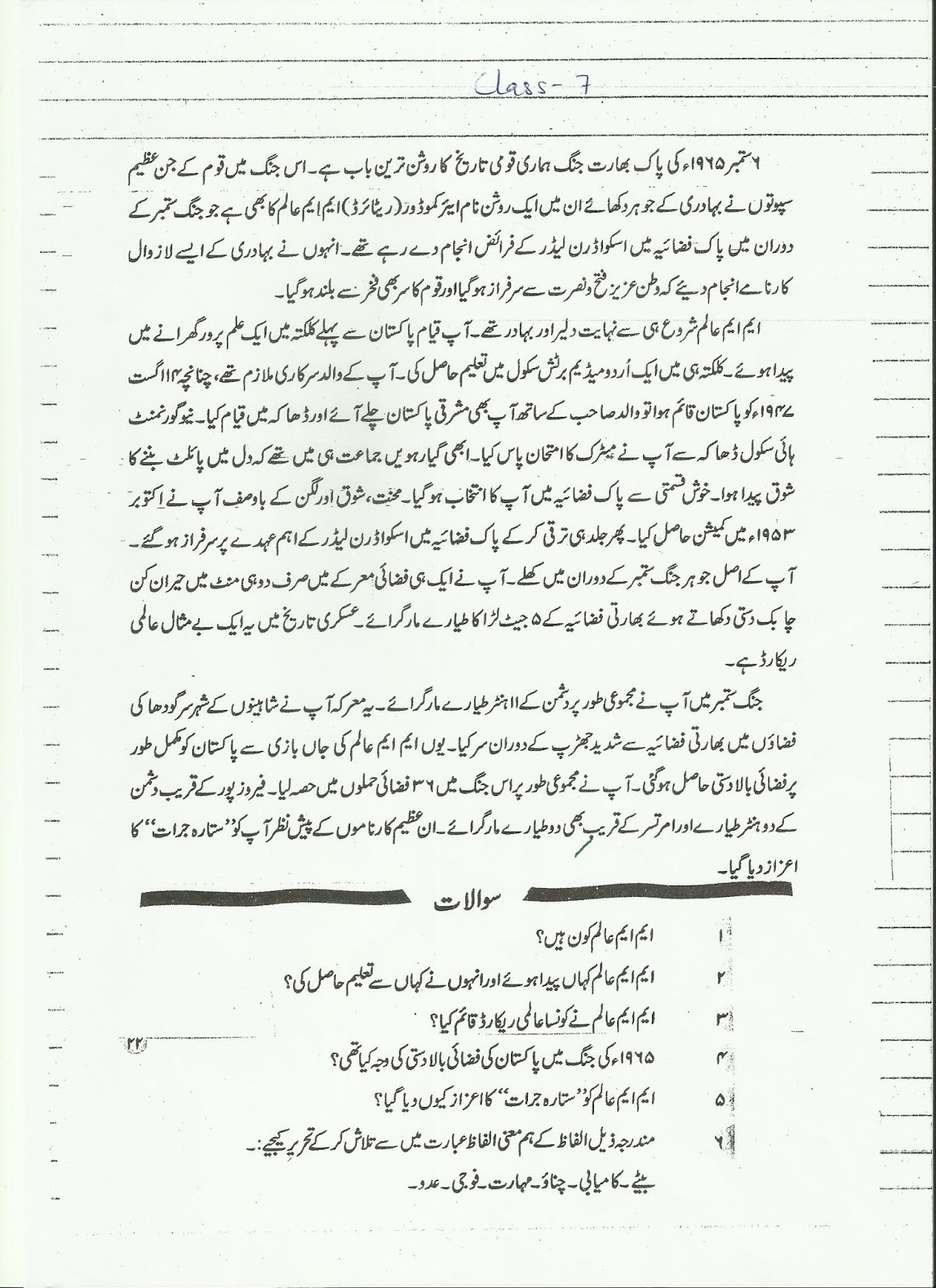 small resolution of Worksheets In Beacon House Urdu   Printable Worksheets and Activities for  Teachers