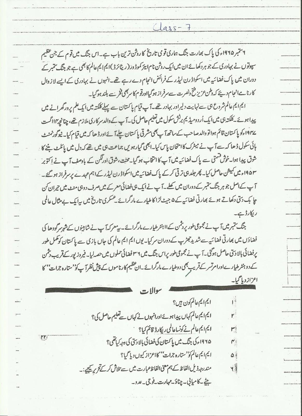 Worksheets In Beacon House Urdu   Printable Worksheets and Activities for  Teachers [ 1600 x 1163 Pixel ]