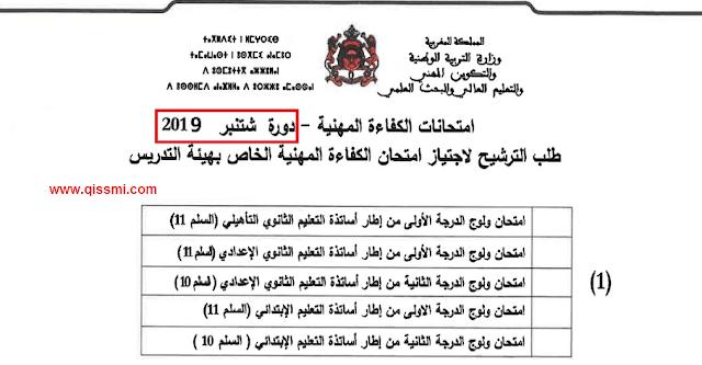 - طلب الترشيح لاجتياز الامتحان المهني لهيئة التدريس ، دورة شتنبر 2019