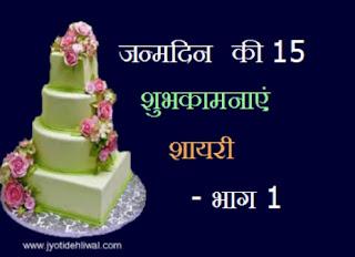 जन्मदिन की 15 शुभकामनाएं शायरी (Birthday wishes in Hindi)