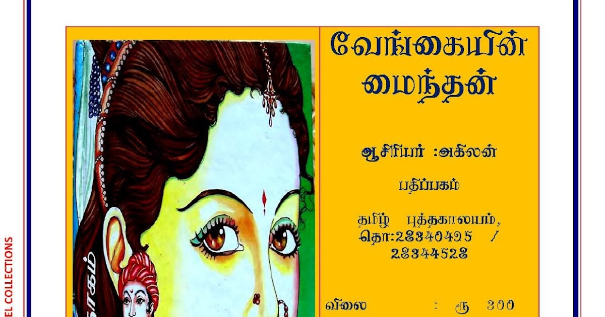 Vengaiyin maindhan tamil novel