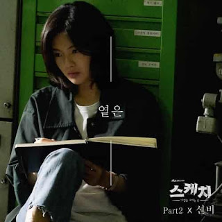 Download SunBee - 옅은 (Faded) (Sketch OST Part.2) [MP3]