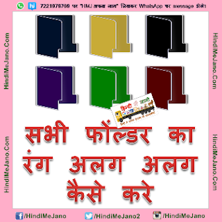 Tag – how to, computer tricks, change folder colors, how to change folder colors, hindi tricks, tricks in hindi,