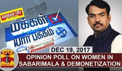 Makkal Yaar Pakkam 18-12-2017 Opinion Poll on Demonetization & Women in Sabarimala