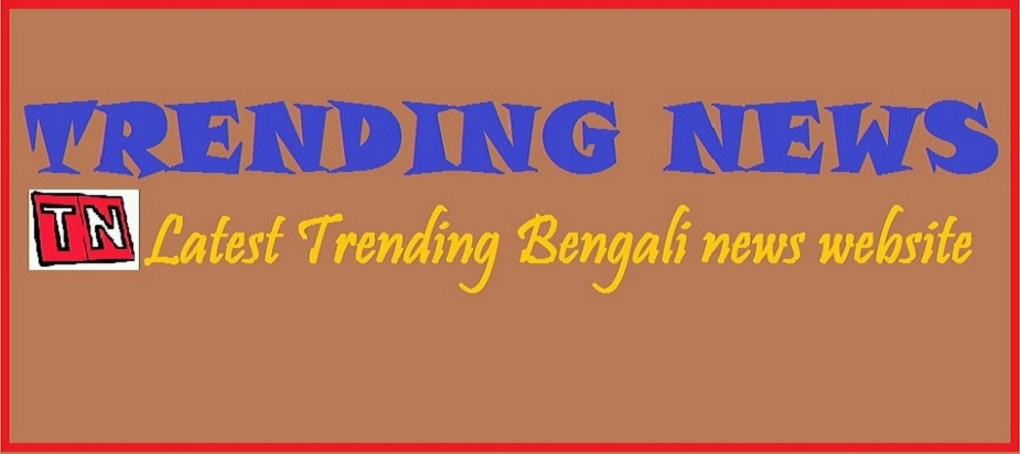 Trending News । Latest Trending Bengali News