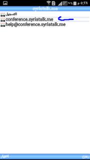 تحميل برنامج سيرياتوك لتبادل الملفات