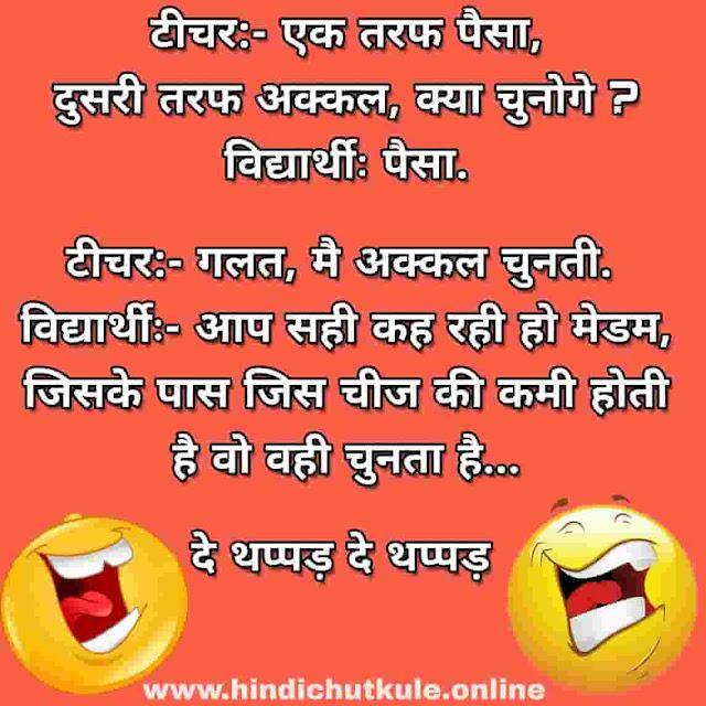 fb hindi chutkule