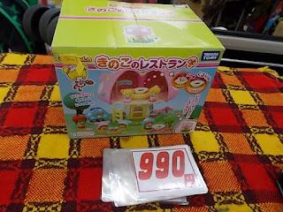 中古品のこえだちゃんのきのこのレストランは990円です。
