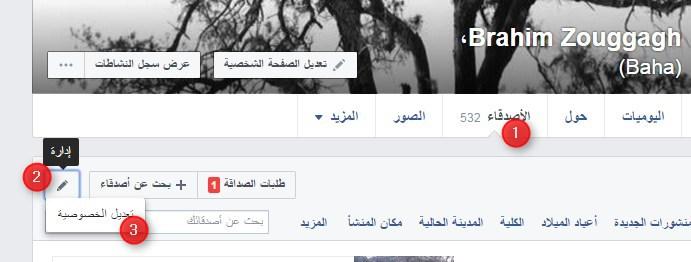 اخفاء لائحة الاصدقاء والمشتركين أو المتابعين بالفيس بوك النظام الجديد عن الجميع