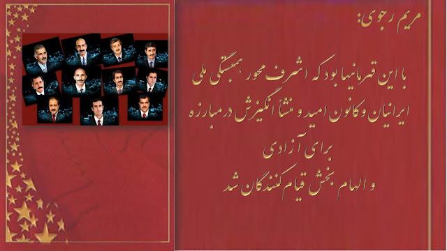 مریم رجوی: هفتمین سالگرد حماسه فروغ ایران