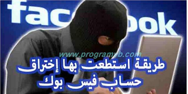 افضل طريقة حماية اختراق الفيس بوك تهكير سرقة هكر 2019 Hacker Facebook