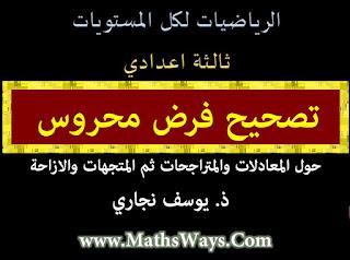 تصحيح فرض محروس رقم 1 الدورة الثانية الرياضيات الثالثة اعدادي 2016