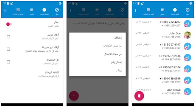 أفضل 5 تطبيقات لمنع المكالمات المزعجة وحظر الأرقام المجهولة وعمل قائمة سوداء